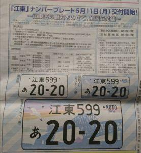 ついに「江東」ナンバープレートが5/11交付開始!🚘🛵